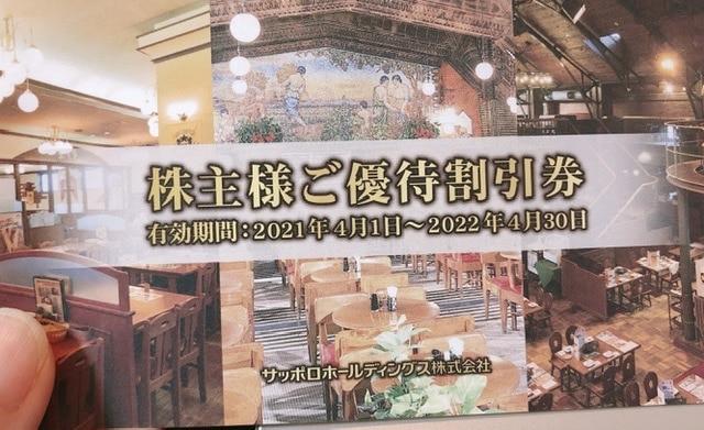 サッポロ優待銀座ライオン優待券の写真