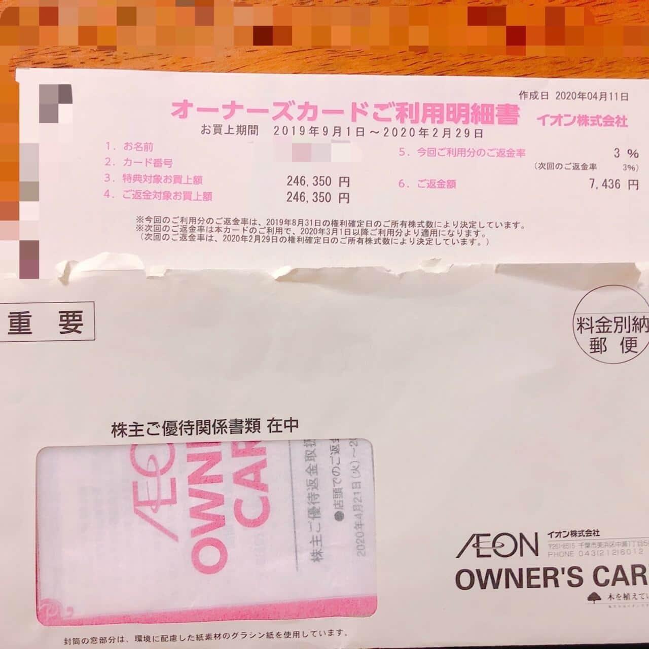 イオンから届いた株主優待の封筒写真