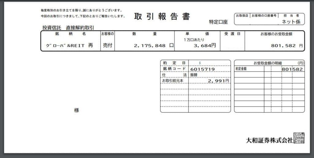 大和証券グローバルリートオープンの取引報告書の写真