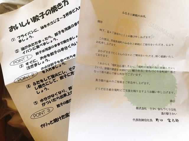 茨城県境町のふるさと納税のお礼の手紙と美味しい餃子の焼き方の写真