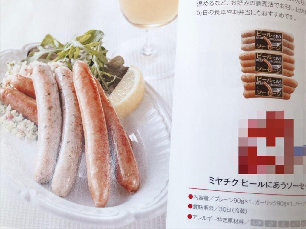 大和証券の株主優待カタログの中身写真