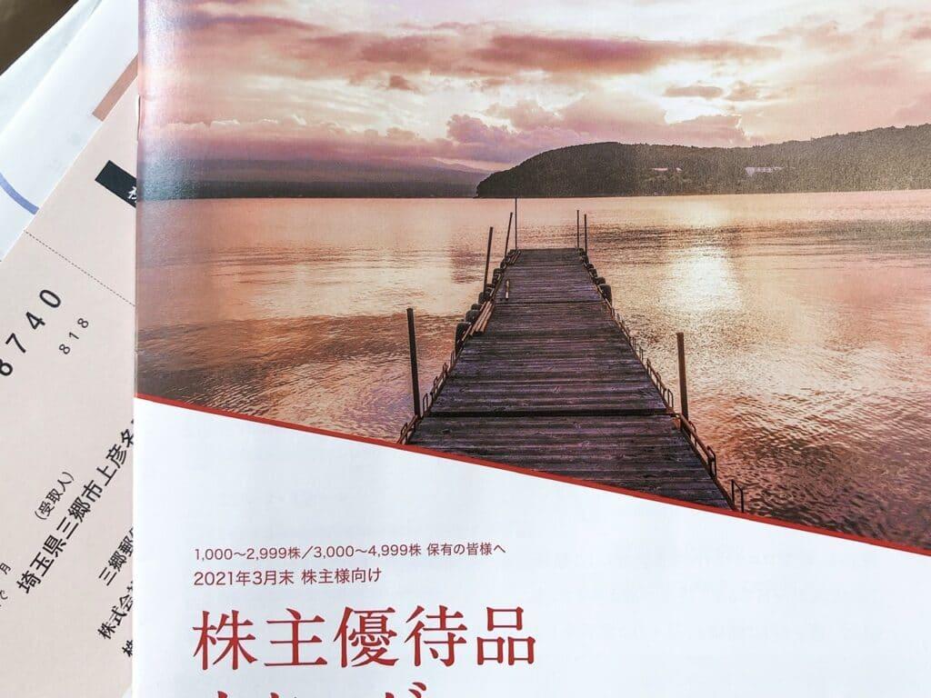 大和証券株主優待のカタログの写真