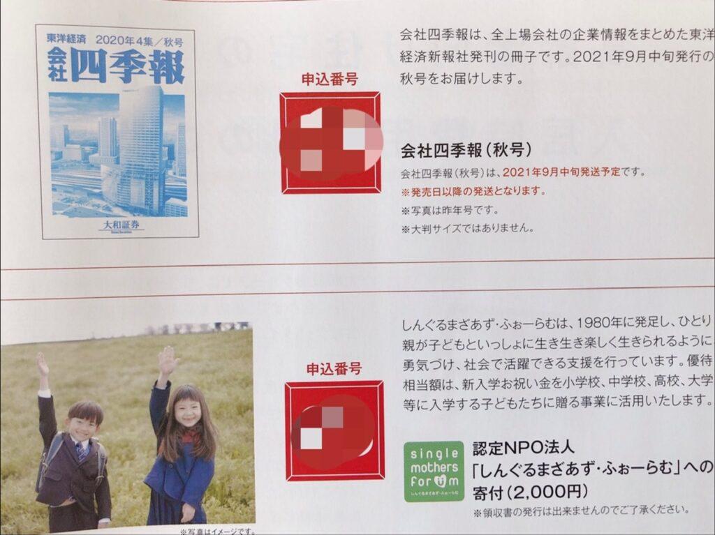 大和証券の株主優待寄付先と会社四季報の写真