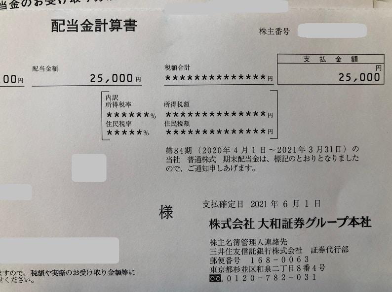 大和証券グループ本社2021年3月期配当金のお知らせの写真