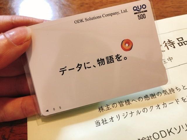 ODKソリューションズの株主優待のクオカードアップの写真